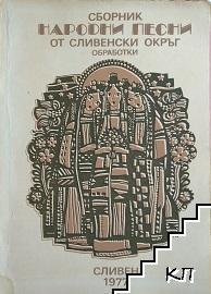 Сборник народни песни от Сливенски окръг. Свитък 2
