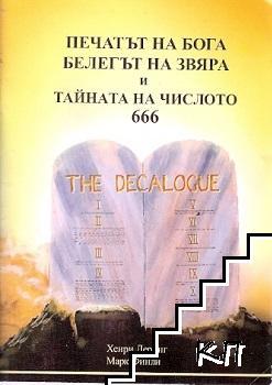 Печатът на Бога, белегът на звяра и тайната на числото 666