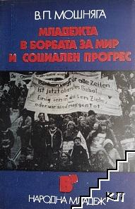 Младежта в борбата за мир и социален прогрес