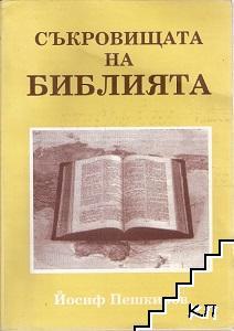 Съкровищата на Библията