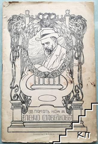 Въ памятъ на Пенчо Славейковъ