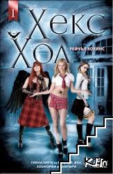 Хекс Хол. Том 1: Гимназията за вещици, феи, зооморфи и вампири