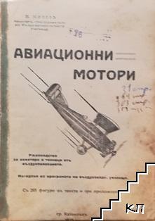 Авиационни мотори