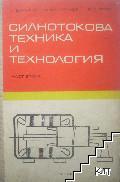 Силнотокова техника и технология. Част 2