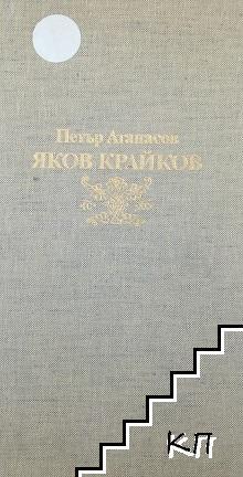 Яков Крайков