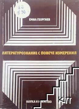 Литературознание с повече измерения
