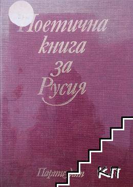 Поетична книга за Русия