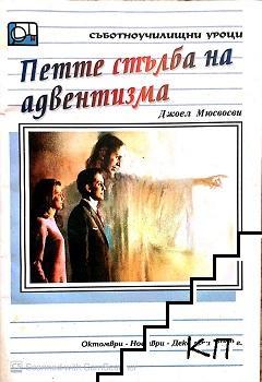 Петте стълба на адвентизма