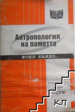 Антропология на паметта