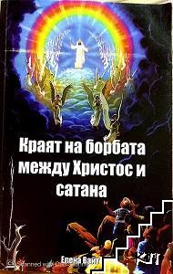 Краят на борбата между Христос и Сатана