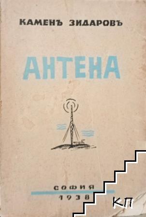 Антена