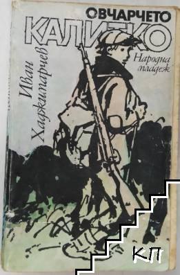 Овчарчето Калитко