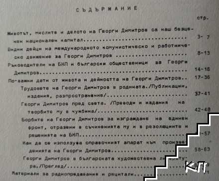 Георги Димитров (Допълнителна снимка 1)