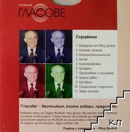 Тодор Живков (Допълнителна снимка 1)