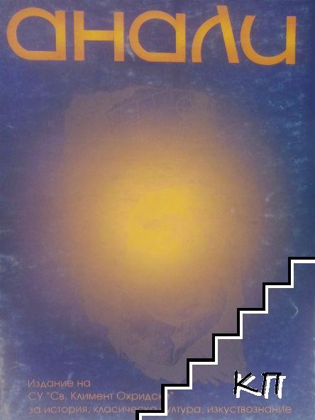 Анали. Бр. 1-4 / 1998