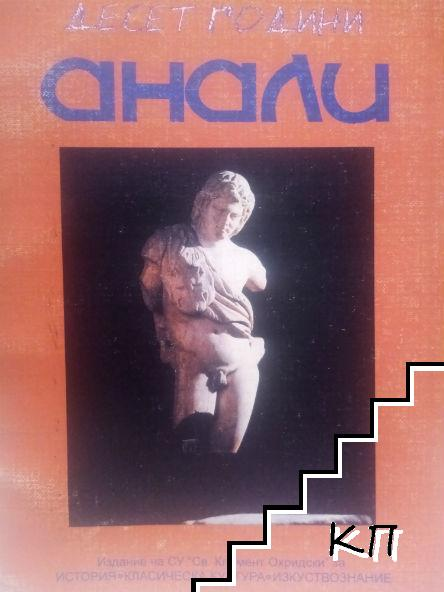 Анали. Бр. 2 / 2003