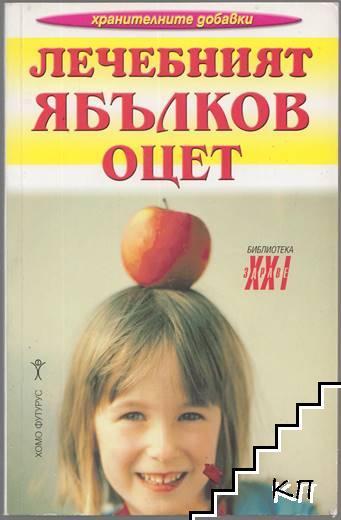 Лечебният ябълков оцет