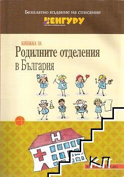 Книжка за родилните отделения в България