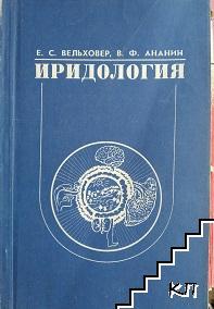 Иридология