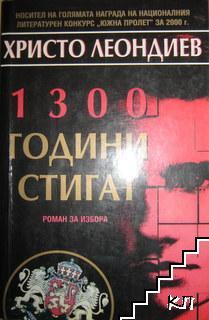 1300 години стигат
