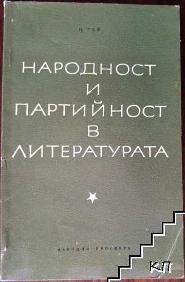 Народност и партийност в литературата