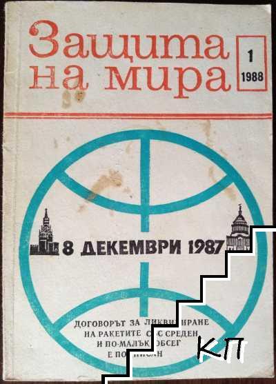 Защита на мира. Бр. 1 / 1988