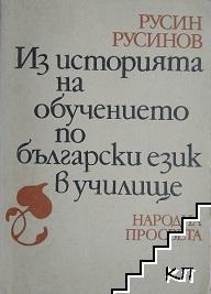 Из историята на обучението по български език в училище