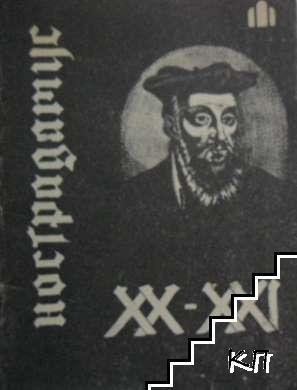 Предсказания за XX-XXV век