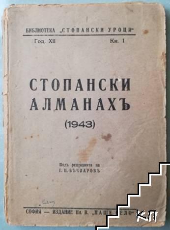 Стопански алманахъ 1943