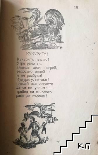 Гео Милев за деца (Допълнителна снимка 3)