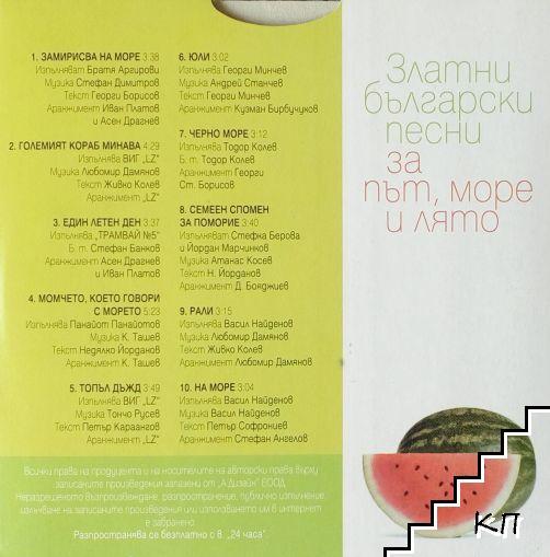 Златни български песни за път, лято и море (Допълнителна снимка 1)