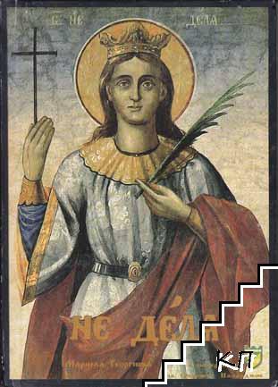 Сказание на българите за Света Неделя