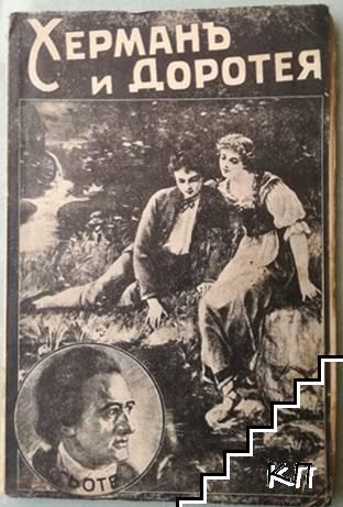 Херманъ и Доротея