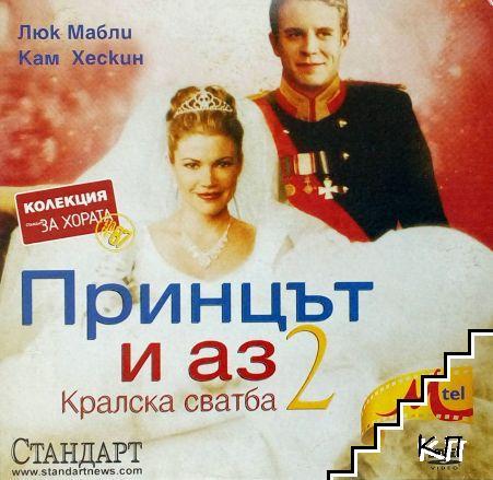 Принцът и аз. Част 2: Кралската сватба