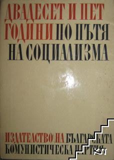 Двадесет и пет години по пътя на социализма