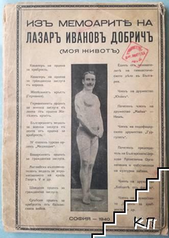 Изъ мемоарите на Лазаръ Ивановъ Добричъ. Томъ 1