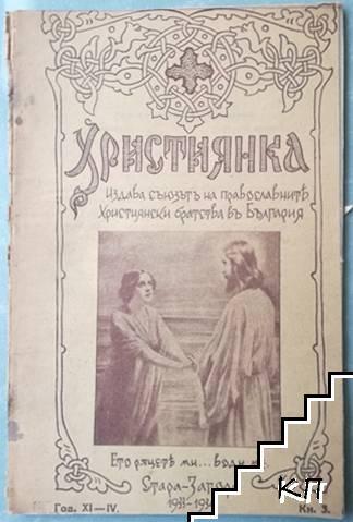 Християнка. Кн. 3 / 1933