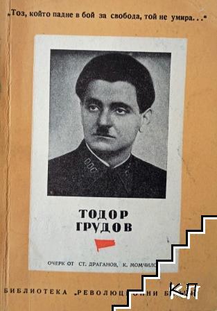 Тодор Грудов