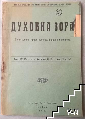 Духовна зора. Кн. 3-4 / 1915