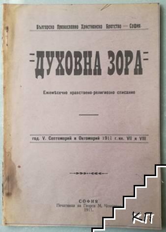 Духовна зора. Кн. 7-8 / 1911