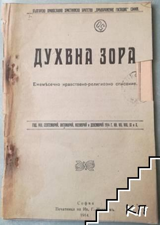 Духовна зора. Кн. 7-10 / 1914