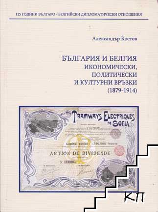 България и Белгия: Икономически, политически и културни връзки (1879-1914)