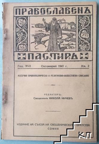 Православенъ пастирь. Кн. 2 / 1941