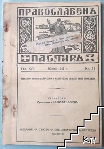 Православенъ пастирь. Кн. 11 / 1942