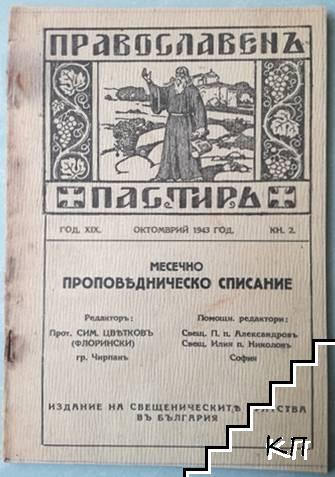 Православенъ пастирь. Кн. 2 / 1943