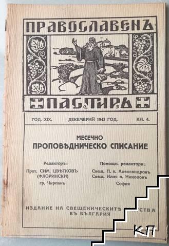 Православенъ пастирь. Кн. 4 / 1943