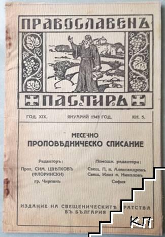 Православенъ пастирь. Кн. 5 / 1943