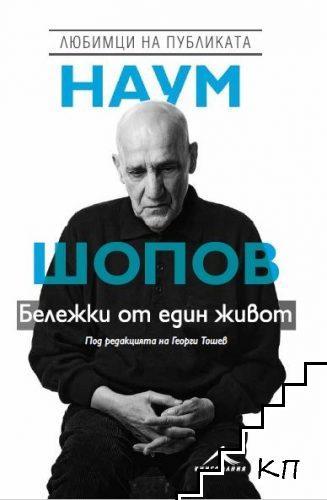 Наум Шопов: Бележки от един живот