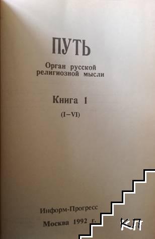 Путь. Книга 1