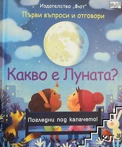 Първи въпроси и отговори: Какво е Луната?